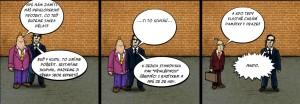Komiks prazsky vor v pamatkovem zakone